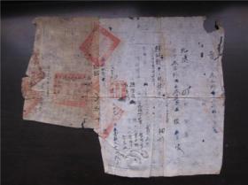 民国二十九年买契、卖契,盖村长图记和县政府印
