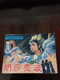 戏剧连环画:朗莎雯波(西藏自治区藏剧团演出)自藏