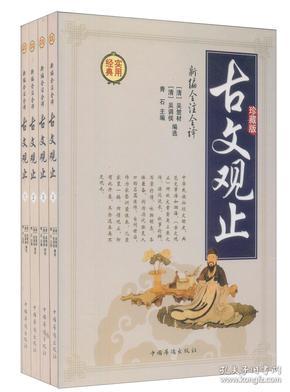 新编全注全译古文观止(珍藏版套装共4册)