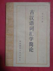 古汉语词汇学简论