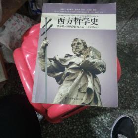 西方哲学史(修订第8版):从苏格拉底到萨特及其后