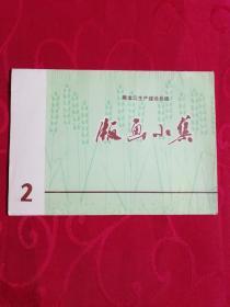 黑龙江生产建设兵团 版画小集2 画册[12张全]