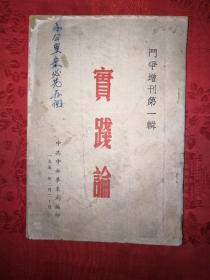 红色经典:实践论(斗争增刊第一辑)1951年繁体竖版