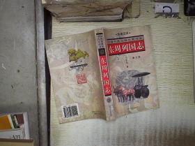 东周列国志 下册 。、