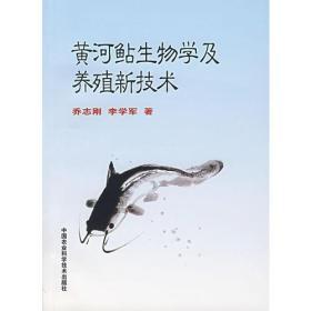 黄河鲇生物学及养殖新技术