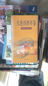 大连百姓年鉴.2001
