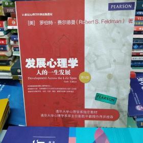 正版特价   现货  发展心理学:人的一生发展(第6版)/21世纪心理学经典原版教材