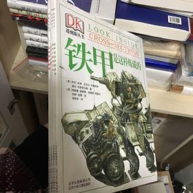 DK透视眼丛书:船舱里的秘密
