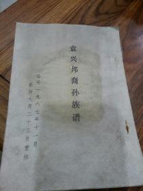 袁兴邦商孙族谱