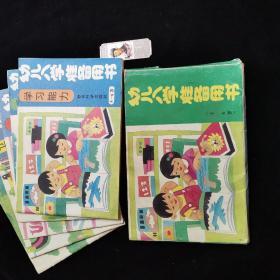 【连环画】幼儿入学准备用书(5-6岁)共5册,原装盒套:卫生保健、品德习惯、学习能力、语言能力、日常知识