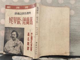 葛兰德 ·欧琴妮(中华民国35年12月初版)