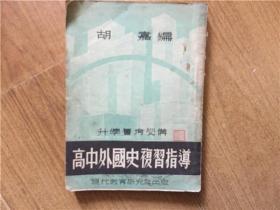 高中外国史复习指导(民国26年初版,平装本)