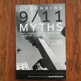 揭穿9/11神话