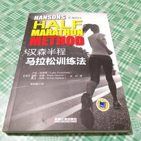 汉森半程马拉松训练法