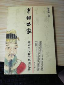 宰相世家——两宋吕氏政治集团纪略
