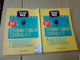 新日语能力考试过级达人!听力详解N2 +新日语能力考试过级达人!阅读详解N2【2本合售】无光盘  正版
