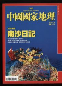 中国国家地理2011.2(繁体版)南沙日记