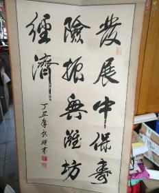 马献璞-书法(1997丁丑年为保险行业题词)