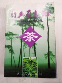 绍兴茶文化