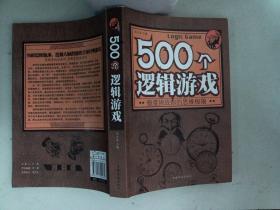 500个逻辑游戏