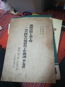 沈阳市轻工业工会1954年宣传教育工作会议参考资料