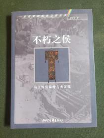 不朽之侯:马王堆汉墓考古大发现