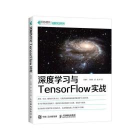 人民邮电出版社TensorFlow深度学习与TENSORFLOW实战