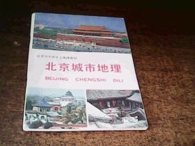 北京市中学乡土地理教材 北京城市地理