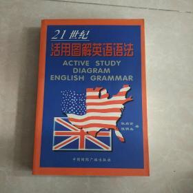 21世纪活用图解英语语法
