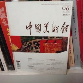 中国美术馆 2007 06