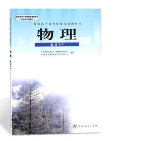 人教版高中课本高中物理选修3-3教材高中物理书选修教科书  人民教育出版社