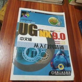UG NX工程设计与开发系列:UG NX9.0中文版从入门到精通