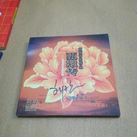 刘欢音乐作品 甄嬛传 影视音乐原声大碟  一碟装【刘欢签名】