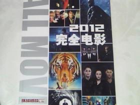 环球银幕增刊:2012年完全电影
