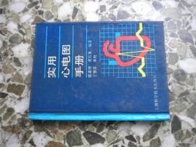 《实用心电图手册》,64开精装陈素明著,上海科技1997.4出版,6903号,图书文字222页
