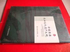 中国重要农业文化遗产大观