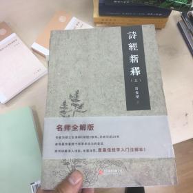 诗经新释(套装全两册)