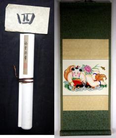立轴老年画 约七八十年代 杨柳青画社《福贵吉祥》品相极佳 木板水印 整体尺寸:91*37cm(第29批 4号)