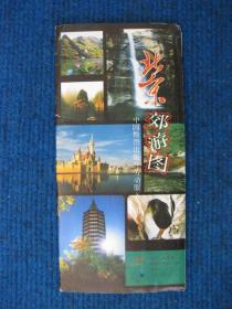 北京郊游图一套(88年1版1印)