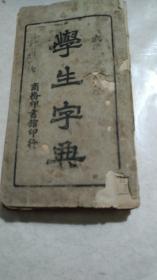 《学生字典》