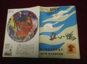 《丑小鸭》1982创刊号
