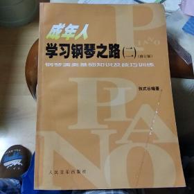 成年人学习钢琴之路(二)(修订版):钢琴演奏基础知识及技巧训练