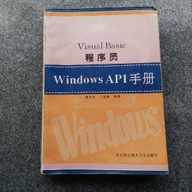 Visual Basic程序员Windows API手册