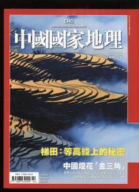 中国国家地理2012.2(繁体版)梯田:高等线上的秘密