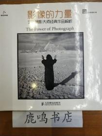 影像的力量:世界摄影大师经典作品解析