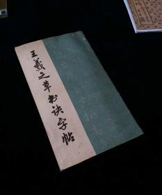 王羲之草书诀字帖