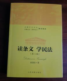 读条文 学民法(第2版)/法律专业学生民事法官律师培训推荐教材
