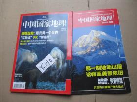 中国国家地理2008年第9期附刊 +附刊