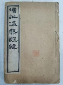 清代古籍《增批温热经纬》宣纸线装,内有眉批,并有著名中医朱批多处。品好,存第四卷一册。