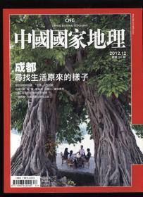 中国国家地理2012.12(繁体版)成都:寻找生活原来的样子